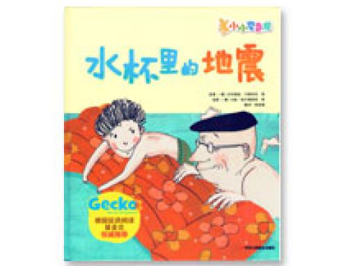 Kinderbuch jetzt in China erschienen
